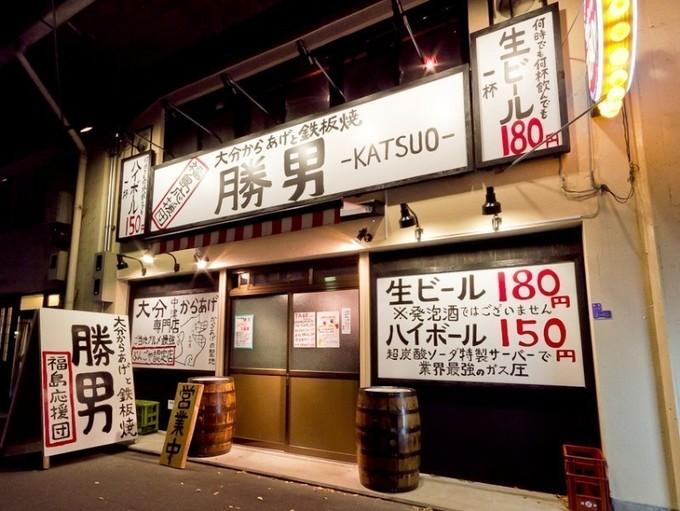 生ビール180円&ハイボール150円!お酒と相性抜群のジューシーからあげで何杯でも飲みたくなる『勝男』