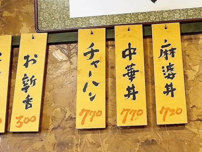 【神楽坂】チャーハンの名店『龍朋』。でも僕のオススメは「東京ラーメン」