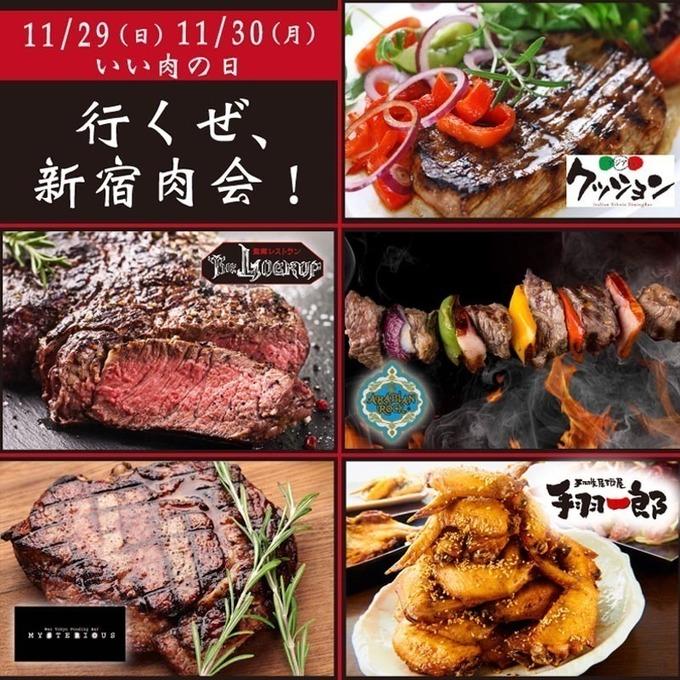 11/29(日)は肉料理が超お得に!...