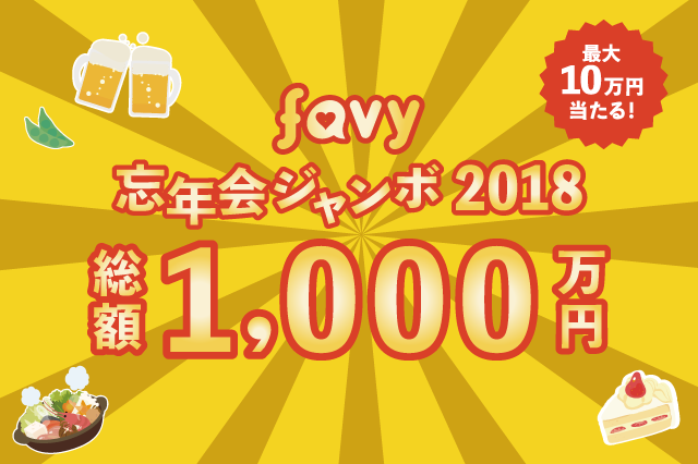 【新船橋】3H飲み放題付きの忘年会コースが3,500円で!8人以上ならさらにオトクに『はなの舞』