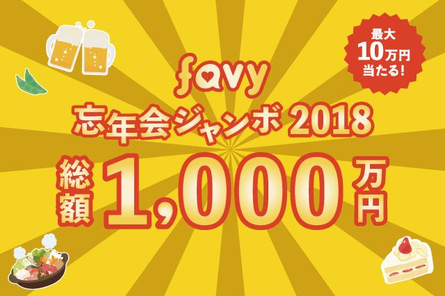 【期間限定】8人毎に1人無料。10万円が当たるチャンスも!今年の忘年会は『花の舞』がお得