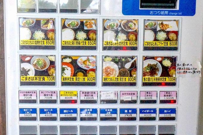 東京じゃ絶対ムリ!たった700円で大満足!天神『博多 ごまさば屋』のごまさば丼ランチ