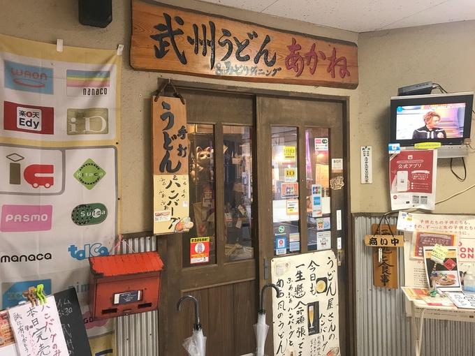 【大宮】うどん屋なのに?チーズがとろけるハンバーグやレア焼酎が激推し!『武州うどんあかね』