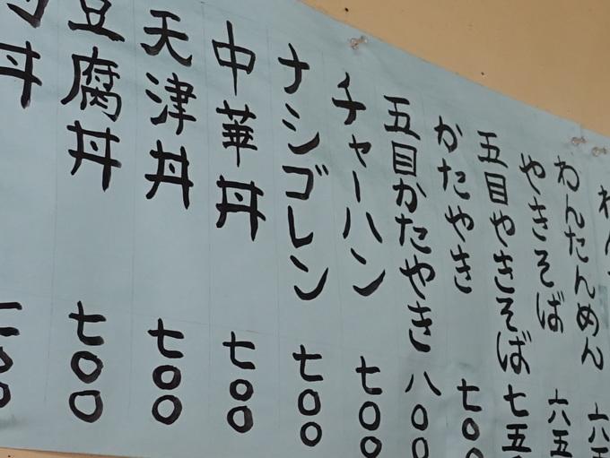 【新御徒町】町中華でナシゴレン!?異彩を放つ『幸楽』のラーメン半ナシセットが旨い!