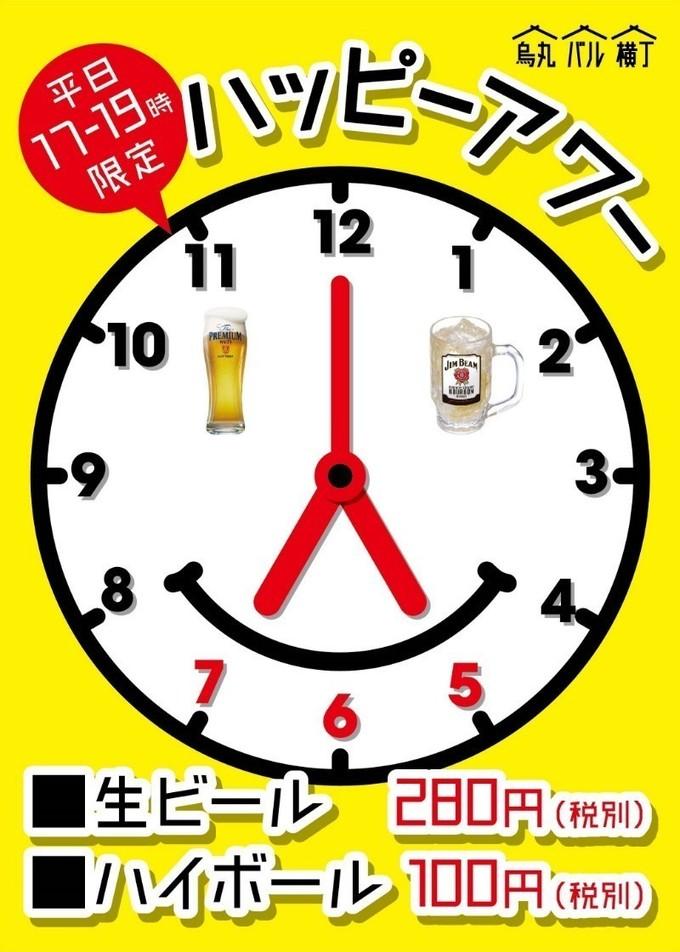 【17時〜】ハッピーアワーなら生ビール280円ハイボール100円でOK!平日飲むなら『烏丸バル横丁』で