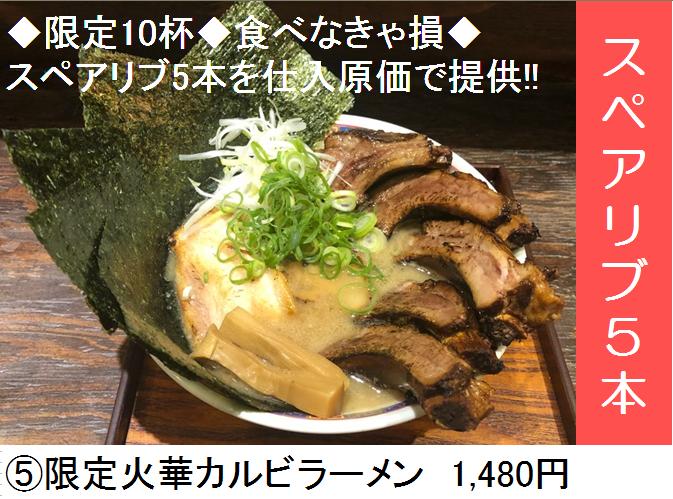 【1日10食限定】スペアリブ5本!?圧倒的肉感ラーメン登場!中野『麺屋三代目 火華』