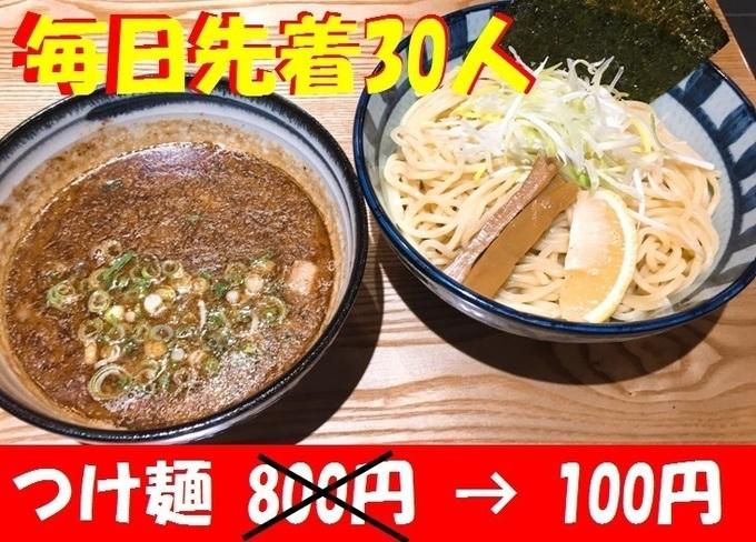 期間中は先着30人「魚介豚骨つけ麺」が100円!『麺屋三代目 火華 中野総本店』でキャンペーン開催