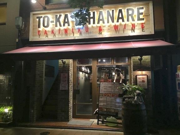 水天宮前駅の注目の焼肉屋『YAKINIKU&WINE TO‐KA HANARE 』