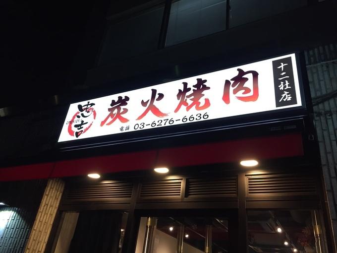 """【終了】5月末までカルビ""""半額""""キャンペーン実施中!西新宿五丁目の焼肉店『忠吉』にカルビを食べに行こう!"""