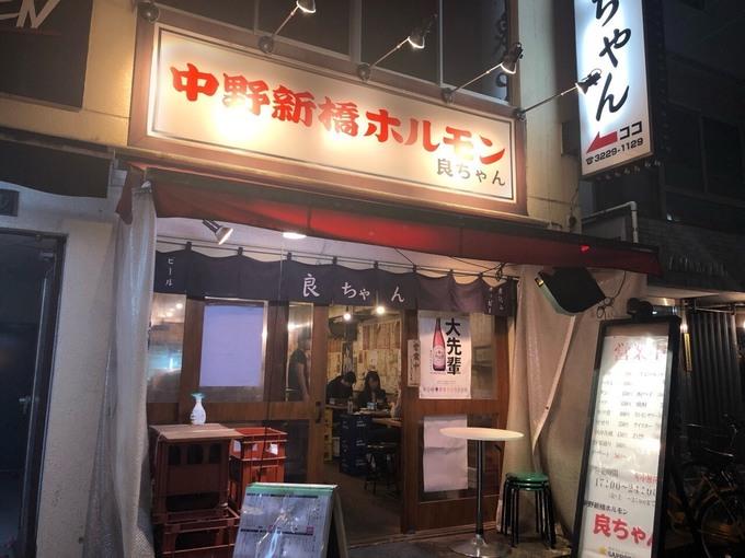 【中野新橋】プリプリで新鮮なホルモンが1皿380円から!庶民的な雰囲気で入りやすい『ホルモン良ちゃん』