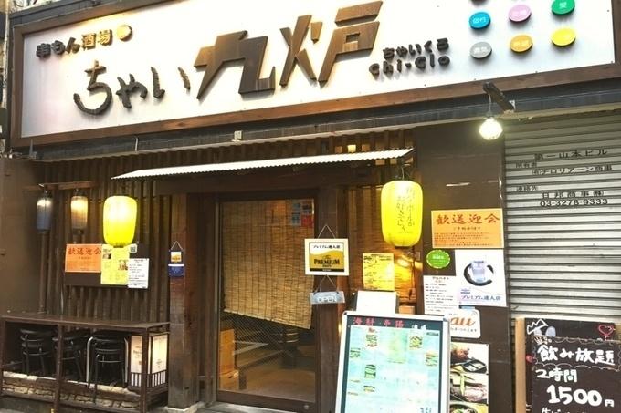 【東京駅】脂のりが違う!五島列島産の本マグロは必食!海鮮をお手頃価格で楽しむなら『ちゃい九炉』