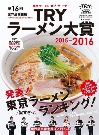 """名だたる評論家が選んだラーメンはこれだ!""""東京ラーメン・オブ・ザ・イヤー""""TRY大賞2015-2016"""