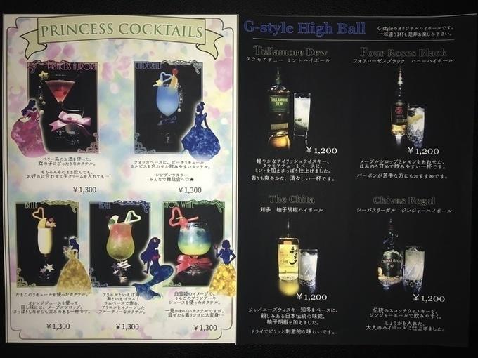 【3月2日まで!】4万円分の商品も!?ショットバー『G-style』で特典がもらえるくじ引き開催中