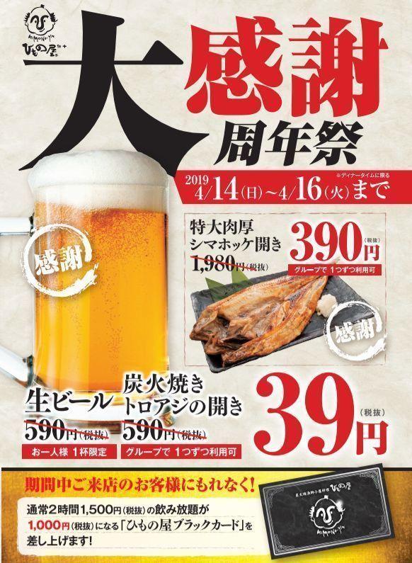 【新宿】生ビール&人気の干物が39円に!期間限定のオトクなイベント開催!『ひもの屋』