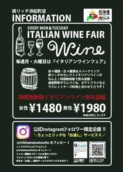 【浜松町】イタリアワイン9種が1,480円で時間無制限飲み放題!『炭リッチ』で曜日限定フェア開催