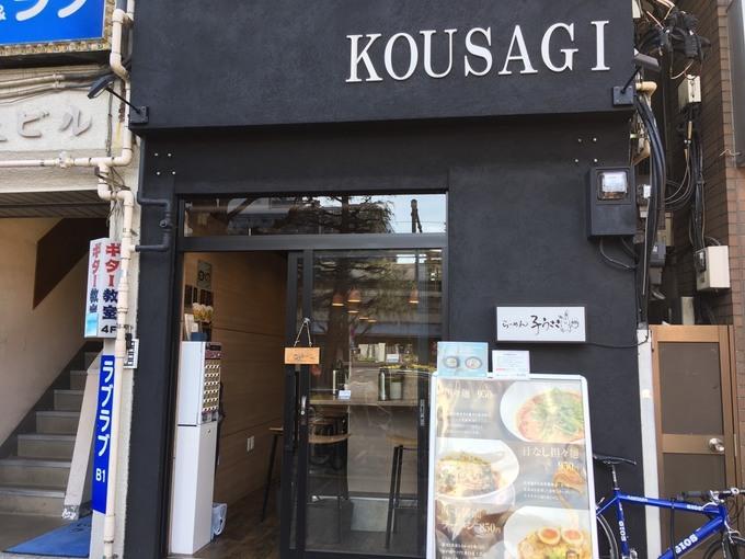 【大塚】辛味&シビれ増しが無料!濃厚汁なし担々麺を『らーめん子うさぎ』で