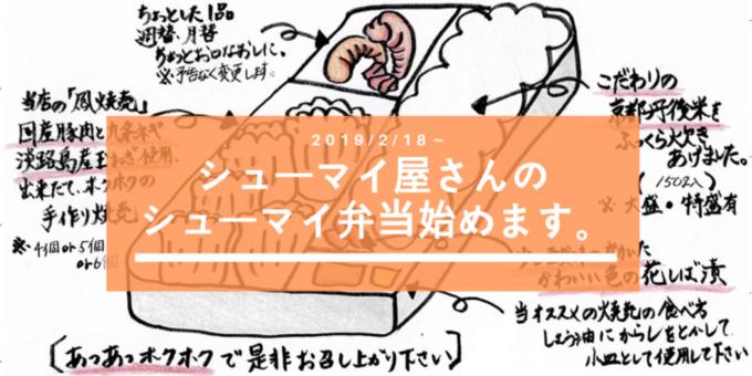 【戸越銀座】ネット予約で15%引きの「焼売弁当」を期間限定で販売中『京都鳳焼売』