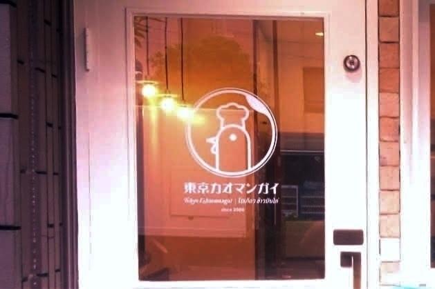 神田で人気の『東京カオマンガイ』が木場に!本場仕込みの絶品タイ料理を味わって!