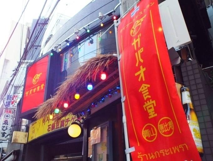 【恵比寿】タイ政府のお墨付き!熟練タイ人シェフがつくる本場の味を楽しもう『ガパオ食堂』