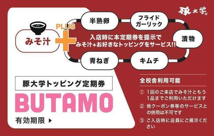 トッピングがお得になる「BUTAMO」って何!?抜群のボリュームで「豚丼」を食せ!『豚大学』