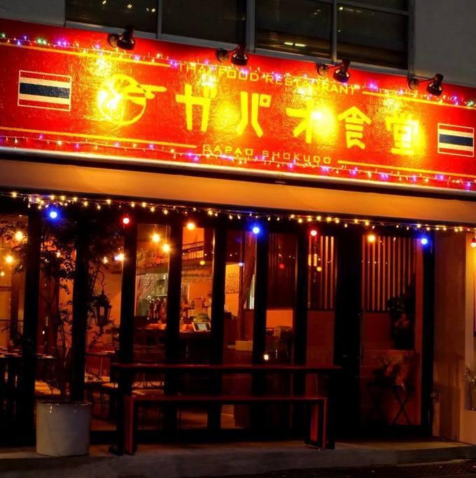 渋谷でタイ料理食べるならココ!やみつきの味わいをアジアンダイニング『ガパオ食堂』で