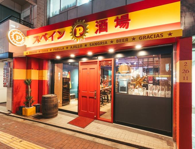 【本郷三丁目】タパスがなんと9種種類も!カジュアルに美味しく楽しい!『スペイン酒場 P』