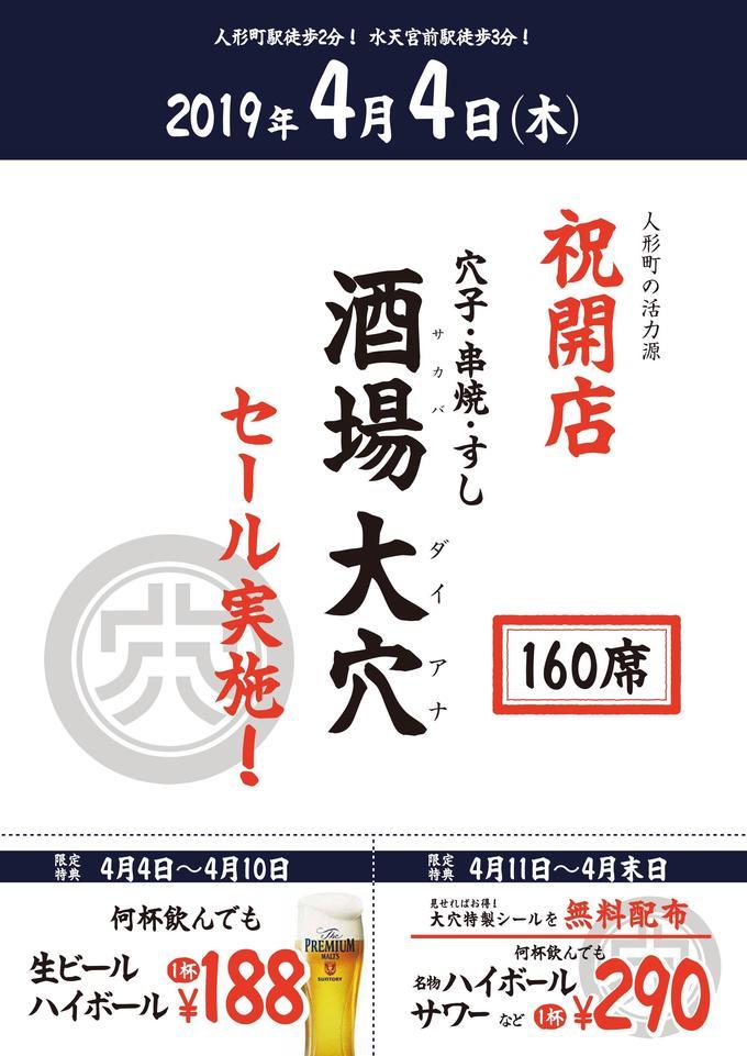 【〜4月末】サワーが290円!オトクなシールを無料配布してる人形町『酒場大穴』へ急げ!