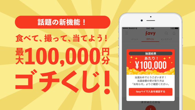最大10万円が銀座で当たる!?ゴチくじ当選確率の高い30店舗をご紹介!