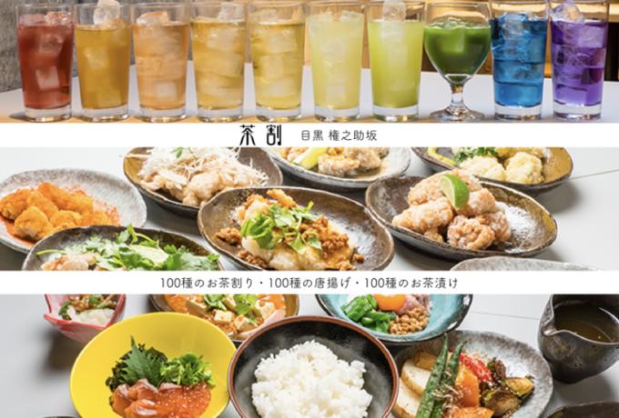【目黒】お茶漬け・唐揚げ・茶割がすべて100種類!『茶割』に2号店が登場!
