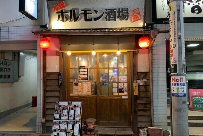 【大宮】1皿190円!?コストパフォーマンス抜群の新鮮ホルモン・焼肉を楽しむ『ホルモン酒場』
