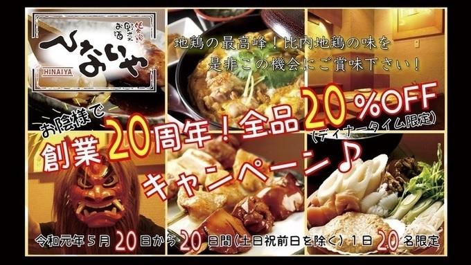 【20日間限定】1日20人の飲食代金を20%オフ!吉祥寺の『ひないや』へ急げ!