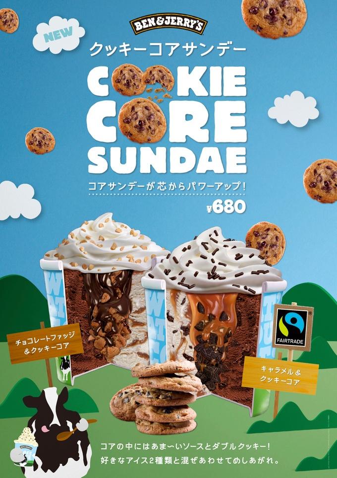 1月22日発売!アメリカ発プレミアムアイスクリームのBEN&JERRY'S の新商品「クッキーコアサンデー」