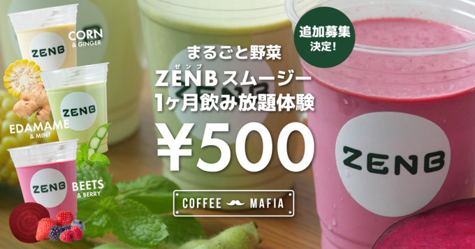 『coffee mafia』で「まるごと野菜ZENBスムージー」の販売を開始