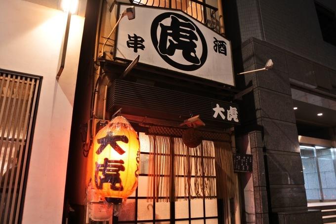 後楽園】アテは1品380円〜!レア銘柄を含む20種の日本酒で一杯『大虎 ...