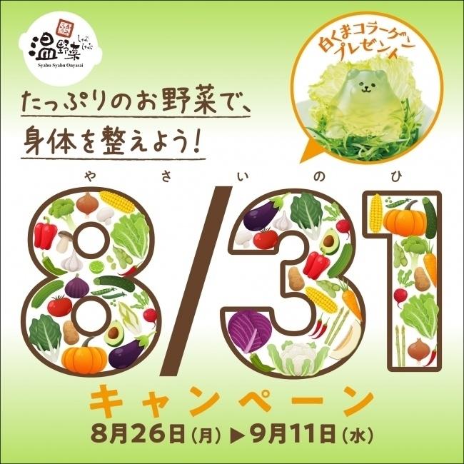 近く の しゃぶしゃぶ 温 野菜