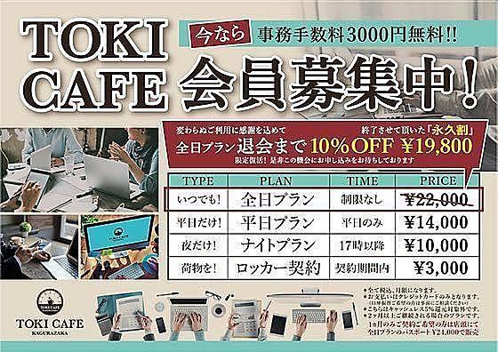 【飯田橋】今なら月会員10%OFF!Wi-Fi・電源・PC完備の時間制カフェ『TOKI CAFE』