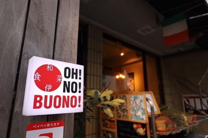 代々木公園のアットホームなイタリアン。オススメのワインで話に花が咲く『OH!NO! BUONO!』