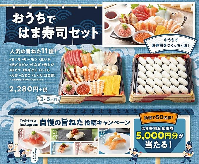 は ま 寿司 コロナ