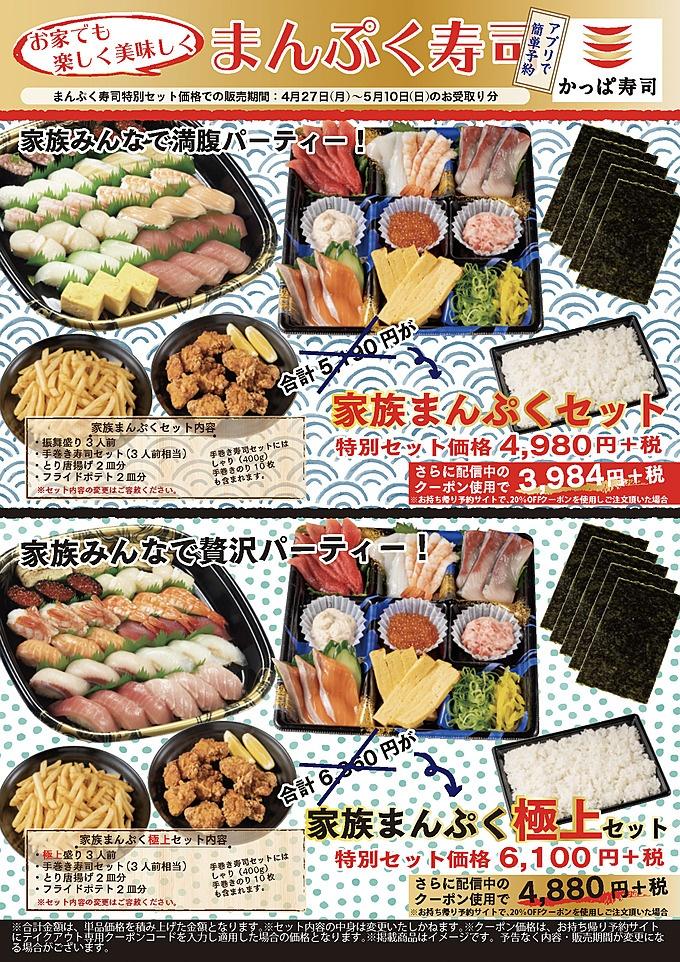 かっぱ 寿司 モーニング