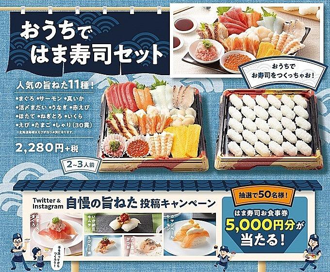 くら 寿司 持ち帰り メニュー セット
