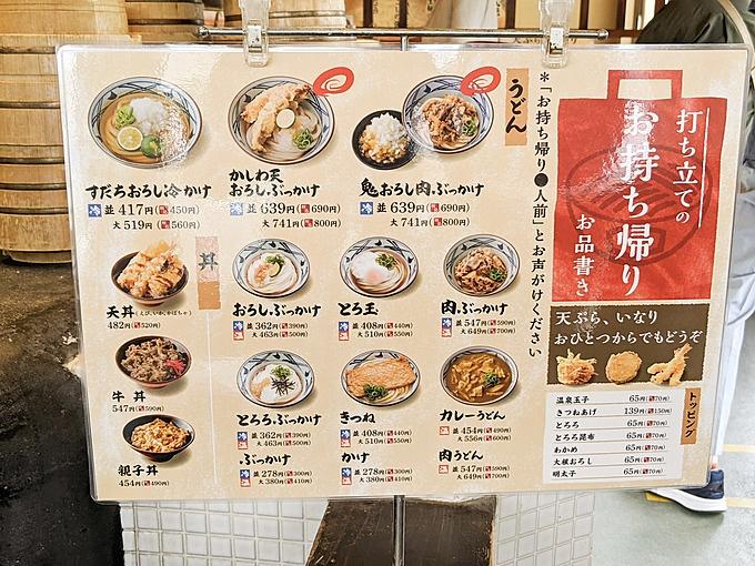 麺 丸亀 延岡 製 丸亀製麺 美味しい食べ方!釜揚げうどんはこう食せ!通おすすめの裏技を紹介!