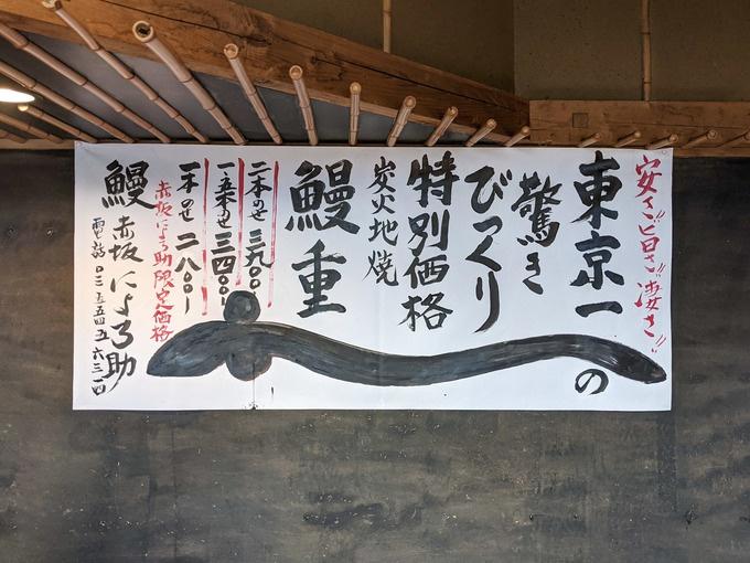 期間限定】うなぎ丸ごと2本で3900円!赤坂『にょろ助』の豪気な「鰻重 ...