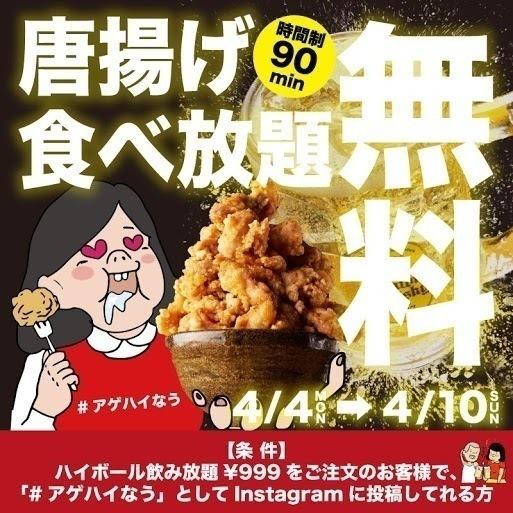 【1週間限定】つ、ついに0円で唐揚げ食べ放題が登場!柏の『いざこい』で唐揚げとハイボールの黄金コンビ「アゲハイ」キャンペーンが開催するぞ!