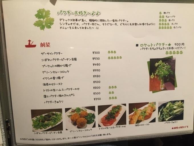 パクチー好き必見!各メディアで話題の『Xinchao(シンチャオ)三軒茶屋』でパクチー山盛り食べてきた!