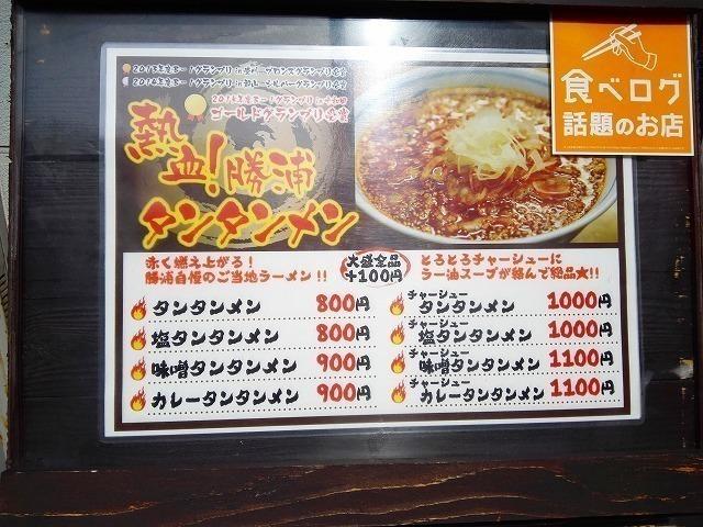 3大ラーメンをもう食べたか!? 千葉に行ったら絶対食べたいご当地ラーメンまとめ!