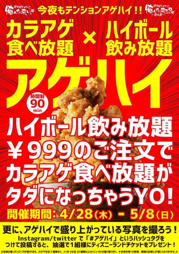 【高田馬場】いざこい・いざくるで「唐揚げ食べ放題」を0円で楽しめる!