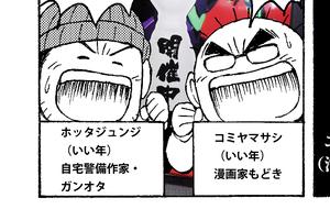 作画・コミヤマサシ&原作・ホッタジュンジ
